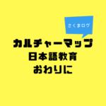 カルチャーマップから考える日本語教育 おわりに