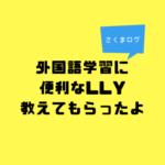 Language Learning with Youtube BETAを教えてもらいました(使用方法のビデオ有)