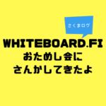 Whiteboard.fiを教えてもらいました【使い方動画有り】。