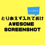 かんたんに動画・画像キャプチャができるAwesome Screenshot