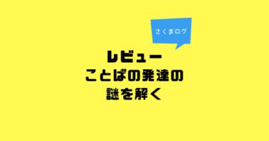 第一言語 | さくまログ