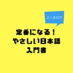 レビュー『入門・やさしい日本語 外国人と日本語で話そう』