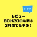 レビュー『人生を変える 80対20の法則』①