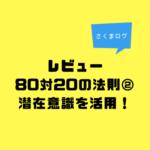 レビュー『人生を変える 80対20の法則』②