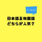 日本語と韓国語はどちらが人気があるのか?