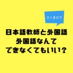 日本語教師と外国語