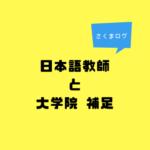 日本語教師と大学院 番外編