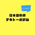 日本語教師と翻訳
