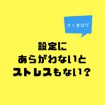 「期待される役割+1」の日本語教師