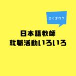 日本語教師と就職活動いろいろ