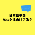 日本語教師、向き不向き?