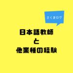 日本語教師と「社会経験」