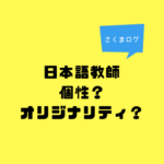 日本語教師の個性