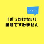 日本語教師は自分の語彙力を疑う?