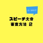 日本語スピーチコンテストの審査方法について考える2