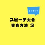 日本語スピーチコンテストの審査方法について考える3