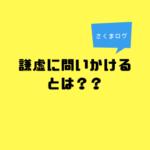 レビュー『問いかける技術』