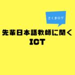 先輩日本語教師に聞く「ICT」
