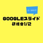 「GoogleSlidesで教材を作ろう」研修会まとめ(1/2)