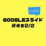「GoogleSlidesで教材を作ろう」研修会まとめ(2/2) ビデオ&スライド有