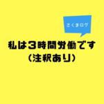 日本語教師「プチ1日3時間労働」のススメ