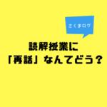 「再話」を日本語授業でやってみよう!
