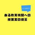 現地で日本語ネイティブ講師しかいない時の授業の提案
