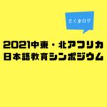 「アウトプットに焦点を当てたオンライン授業の実践報告」と「2021中東・北アフリカ日本語教育シンポジウム」