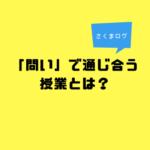 日本語授業もポイントは「問い」~「問い」を共有してわかりあう