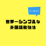 レビュー『世界一シンプルな外国語勉強法』