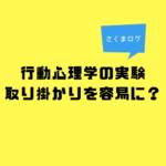 行動心理学の実験結果を日本語教育場面で考えてみる(2) 取り掛かりを容易に