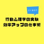 行動心理学の実験結果を日本語教育場面で考えてみる(3) 仕事術