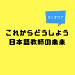 日本語教師の未来は個別対応⁉
