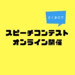 オンライン・日本語スピーチコンテストやりました