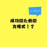 """成功⁉する方法 レビュー『成功は""""ランダム""""にやってくる』"""