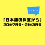 「日本語の教室から」2020年7月号~2021年3月号
