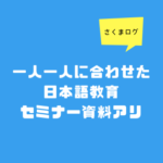 セミナー「一人一人に合わせた日本語教育」(スライドもあるよ)