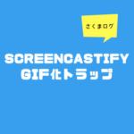 GIFファイルはSCREENCASTIFYからも作れます