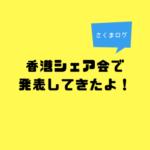 #hkzoomshareで話した「〇〇〇読み」とは⁉~初級読み物リンクあり~