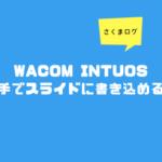 画面にペンで手書きできるWacom Intuos