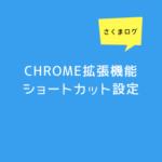 Chrome拡張機能にショートカットを割り当てよう