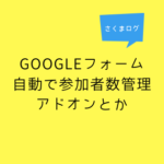 イベントの参加者数を制限する方法~Googleフォームのアドオンを使って自動で管理!~